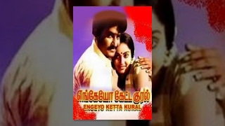Enkeyo Ketta Kural (1982) Tamil Movie