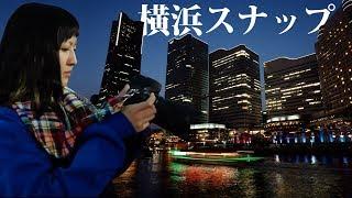 【写真撮影】横浜スナップ後編は象の鼻パークからコスモワールドまでの夕景夜景がキレイで楽しかった【ともよ。】
