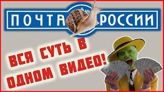 Работа на Почте России. Зарплата. Отзыв | Воровство и обман среди сотрудников и бюджетные миллиарды