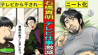 【あらすじ】 とんねるずといえばテレビの第一線をひた走る大御所芸人。。。これは日本国民の共通認識だったであろう。しかしいつからか彼らをテレビで見ることは殆どなくなっ ...