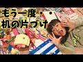 もう一度片づけます・・ ひかり☆机紹介 の動画、YouTube動画。