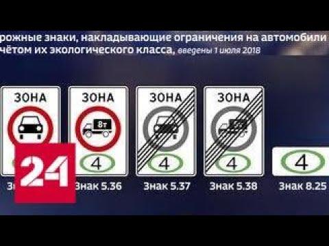 Москва хочет избавиться от старых автомобилей - Россия 24
