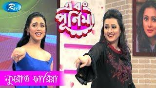 Ebong Purnima | এবং পূর্ণিমা | Nusrat Faria Mazhar | নুসরাত ফারিয়া |  Episode 33 | Rtv Entertainment
