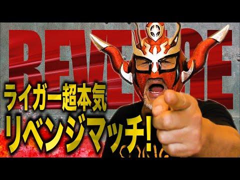 1989年4月24日、東京ドームにおける小林邦昭戦で獣神ライガーとしてデビュー。 1990年1月に獣神サンダー・ライガーに改名。 1992年「TOP OF THE SUPER...