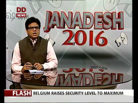Janadesh 2016:Special programme on Assam & West Bengal | 22 March 2016