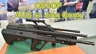 Sharh kompaniya Jing bu Gong dan AUG