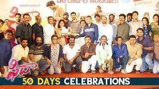 Fidaa Movie 50 Days Celebrations | Varun Tej,Sai Pallavi | Latest Telugu Movies 2017