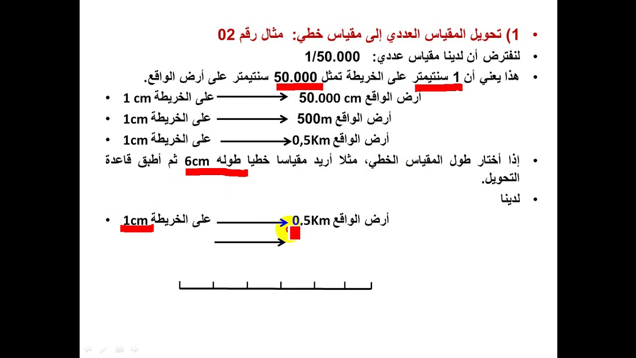 مقياس الخريطة المقياس الخطي والمقياس العددي Youtube