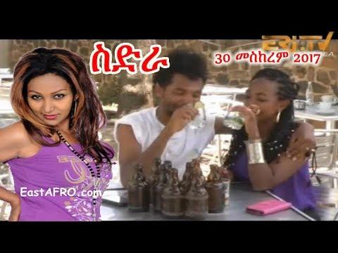 Eritrea Movie ስድራ Sidra (September 30, 2017) | Eritrean ERi-TV