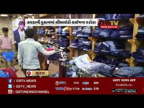 Surat : Gandhinagar Crime Branch seized duplicate branded cloths