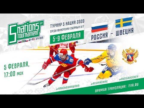 5 NATIONS TOURNAMEN U17. Russia-Sweden. 05.02.2020