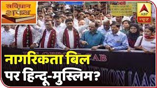 Political Slugfest Over Citizenship Amendment Bill | Samvidhan Ki Shapath | ABP News