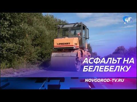 Общественный контроль проинспектировал участок трассы Старая Русса – Белебелка