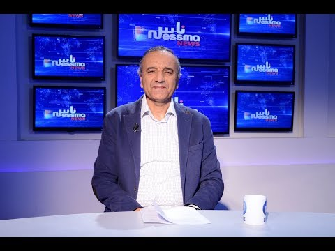 Ness Nessma news  du Lundi 30 Avril 2018  Patie 2- Nessma Tv