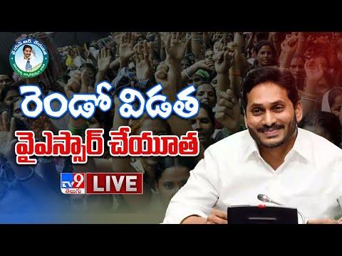 CM YS Jagan LIVE    YSR Cheyutha Scheme - TV9