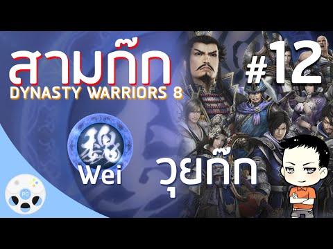 Dynasty Warriors 8 (วุยก๊ก) #12 - โจโฉแตกทัพเรือ ศึกเซ็กเพ็ก (ศึกผาแดง)
