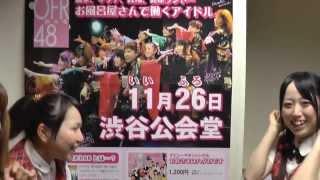 2013年11月26日(火) 17:30~ お風呂屋さんではたらくアイドルOFR48のメ...