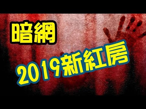 暗�新紅房! 體驗《Video File M - 006》 CC字幕  2019 red room deep web