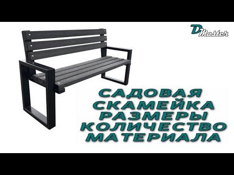Садовые скамейки своими руками фото из металла чертежи фото