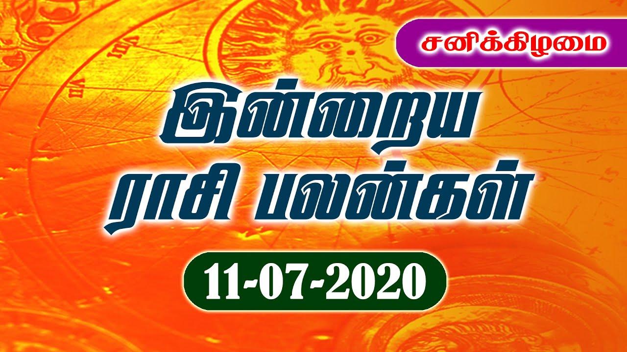 11-07-2020 | இன்றைய ராசி பலன் | Indraya Rasi Palan | Garudan TV