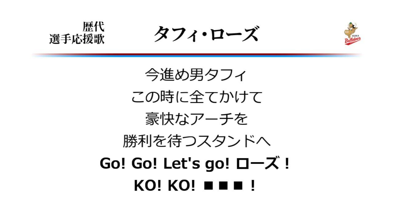 大阪近鉄バファローズ タフィ・ローズ 応援歌 ('99作) [MIDI]