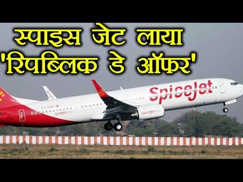 SpiceJet launches Republic Day sale, now fly at Rs 769 | वनइंडिया हिंदी