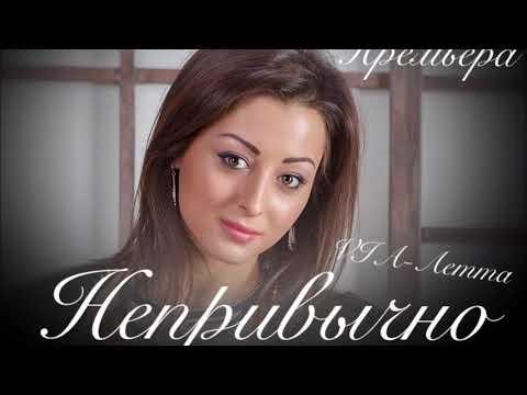 """""""НЕПРИВЫЧНО""""/Виолетта Дядюра(VIA-Летта)/Премьера песни"""