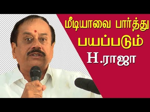tamil news today Media வை பார்த்து பயப்படும் h raja tamil news live, tamil live news, tamil news redpix    For More tamil news, tamil news today, latest tamil news, kollywood news, kollywood tamil news Please Subscribe to red pix 24x7 https://goo.gl/bzRyDm red pix 24x7 is online tv news channel and a free online tv