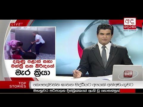 Ada Derana Late Night News Bulletin 10.00 pm - 2018.03.09