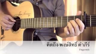 คิดถึง-พงษ์สิทธิ์ คำภีร์ Fingerstyle Guitar Cover by Toeyguitaree (TAB)