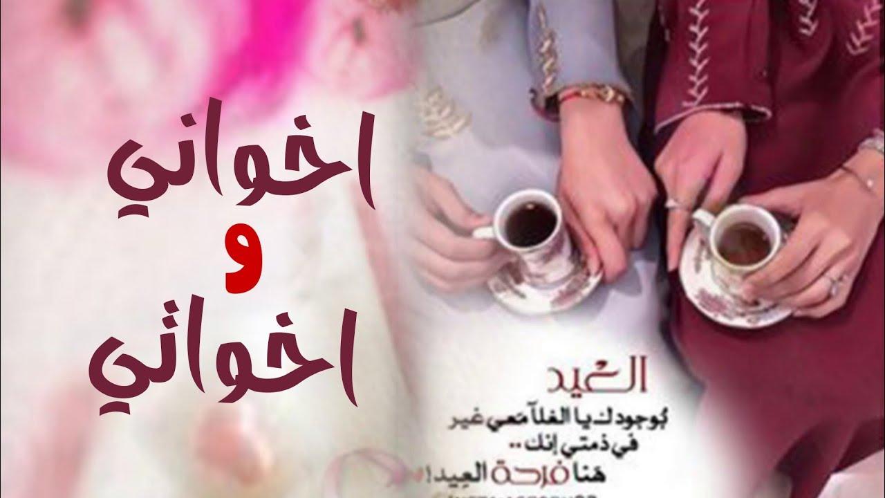 تهنئه عيد الفطر المبارك ل اخواني وخواتي بمناسبة عيد الفطر