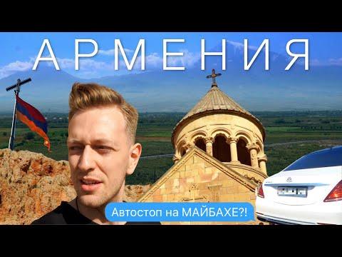 🇦🇲 Армения 2021. ОДИН АВТОСТОПОМ ПО СТРАНЕ (Нораванк, Хор Вирап, Арарат)