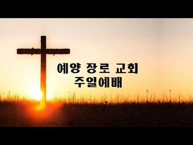 예양 장로 교회 주일 예배(2021-03-07)