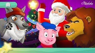妖精の動物とジングルベル | クリスマスソング サンタクロース 童謡 | アニメ | 子供のためのおとぎ話