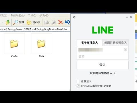 LINE PC 電腦版 暫存區也要清理 不知不覺吃完系統碟空間 How to clear line cache from PC ? - YouTube