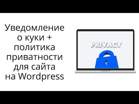 Настройка уведомления об использовании куки-файлов на блоге и политики конфиденциальности