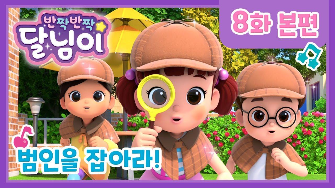 Dalimi | Animation | NEW | 반짝반짝 달님이 | 본편 #8 범인을 잡아라 | 뮤지컬 애니메이션 | 키즈 | Musical | Kids