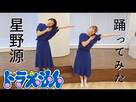 【踊ってみた】ドラえもん/星野源〜映画「ドラえもん のび太の宝島」主題歌