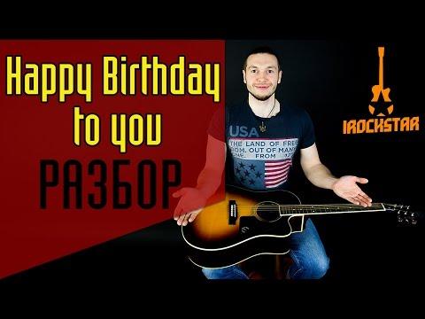 Как играть Happy Birthday To You на гитаре (С днем рожденья тебя) Урок для начинающих Разбор гитаре