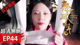 麗姫と始皇帝 月下の誓い 第44話