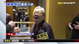 慶韓國瑜就職 韓母低調現身、岳父坐輪椅出席