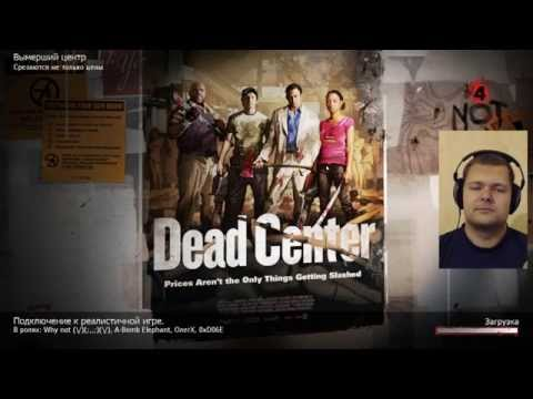 Left 4 Dead 2 Прохождение Компании