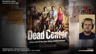 [Эксперт, Реализм] Прохождение Left 4 Dead 2 - Вымерший центр (часть 1)