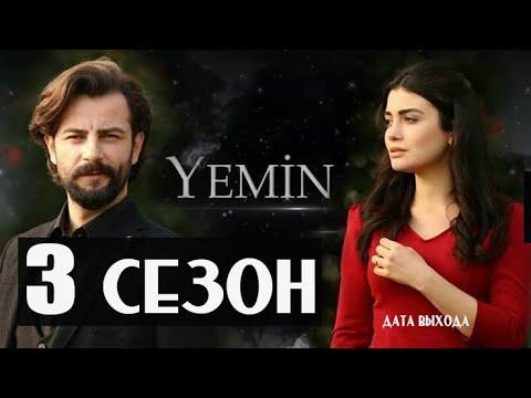 КЛЯТВА 3 СЕЗОН (246 серия) С русской озвучкой Дата выхода