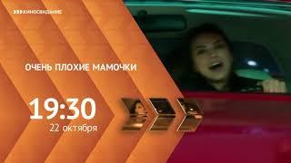 "Уход на профилактику канала ""Киносвидания"" (17.10.2018)"