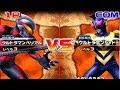 Daikaiju Battle Ultra Coliseum DX - Ultraman Belial vs Ultraman Shadow