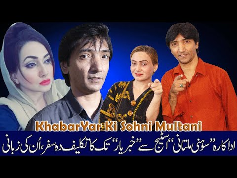 Exclusive Interview KhabarYar Programme Actress Sohni Multani | Saleem Albela Funny Talk | Albela Tv