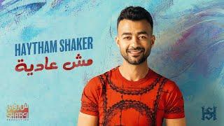 Haytham Shaker – Mesh Adeya (Official Lyrics Video)   هيثم شاكر - مش عادية