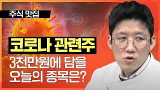 주식 맛집 l 3천만원으로 매매하는 실시간 주식방송 #…