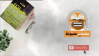 Arabic book 🕮 - هذه حياتك لا وقت للتجارب - جيم دونافان ▶ كتاب مسموع